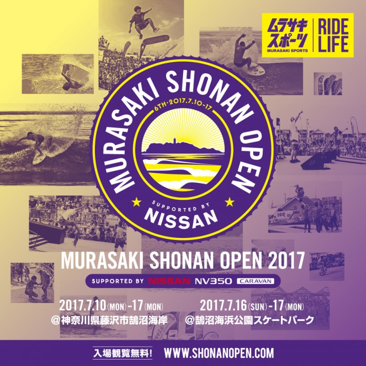 shonan_open_2017_KV_square01-1